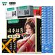 okamoto 冈本 SKIN系列 超薄避孕套 20片装 赠延时湿巾2片 29元包邮(需用券)