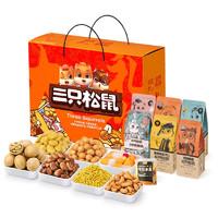 Three Squirrels 三只松鼠 坚果礼盒  8袋装  1515g