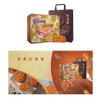 Maxim's 美心 双黄白莲蓉月饼 740g 礼盒装