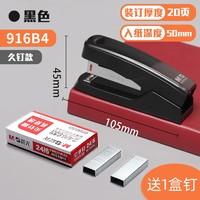 M&G 晨光 916B4 订书机 3色可选 送1盒书钉