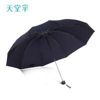 Paradise 天堂伞 双人全钢十骨雨伞