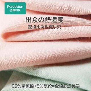 Purcotton 全棉时代 女士内裤纯色裆部纯棉舒适透气无痕收腹提臀三角裤头2条