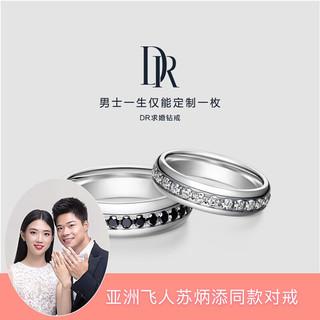 Darry Ring DR Darry Ring DR结婚对戒彩钻黑钻石低调奢华白金情侣戒 定制 白18K金 男女对戒