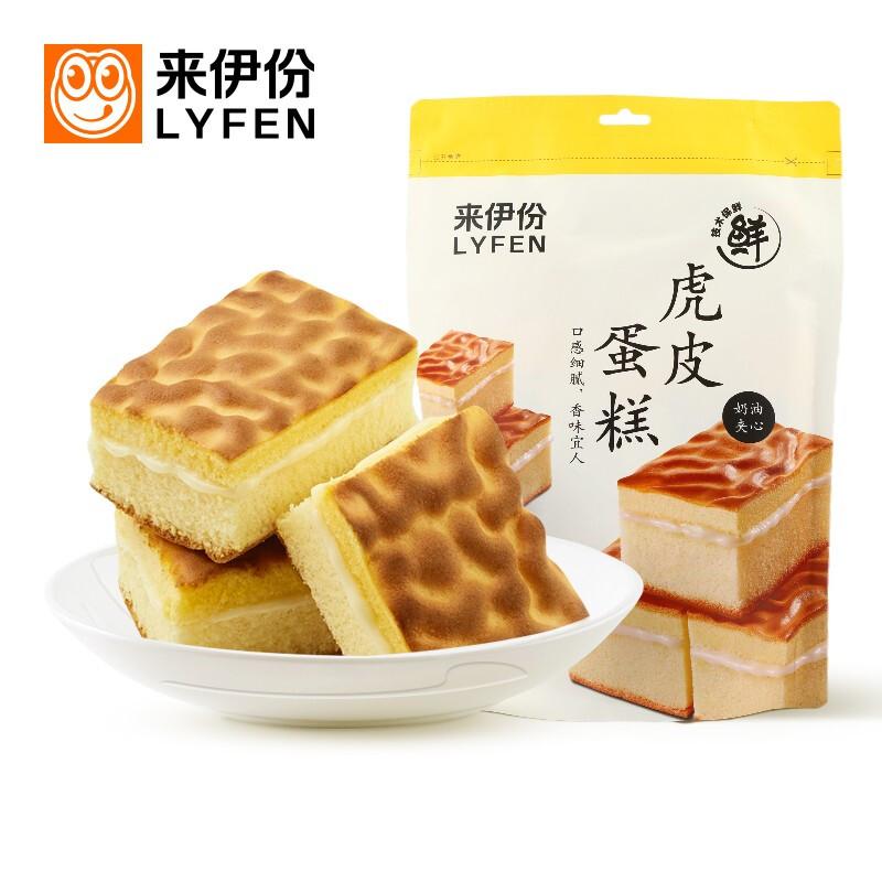 有券的上 : LYFEN 来伊份 奶油夹心 虎皮蛋糕  168g/袋