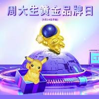 苏宁易购 周大生 品牌日