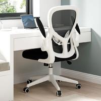 HBADA 黑白调 人体工学双腰拖护腰电脑椅
