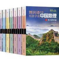 京東PLUS會員:《劉興詩爺爺給孩子講中國地理》(共7冊)