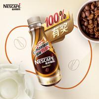 雀巢即饮咖啡饮料瓶装丝滑拿铁268ml*15瓶箱装官方正品