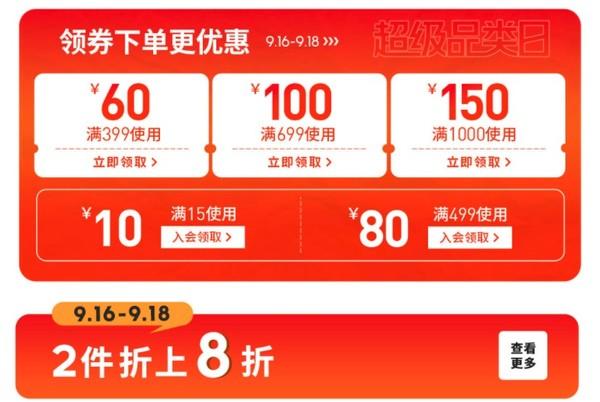 促销活动:京东 adidas官方旗舰店 运动超级品类日来袭!