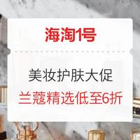 促销活动:海淘1号 ESTEE LAUDER/雅诗兰黛 美妆护肤大促