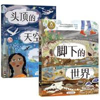 《头顶的天空+脚下的世界》(精装、套装共2册)