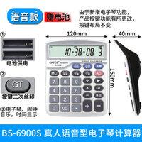 伊达时计算器太阳能双电源语音型办公大按键计算机文具财务会计用商务 语音计算器BS6900S