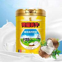 临期品:DutchCow 荷兰乳牛 椰蓉高钙奶粉 800g