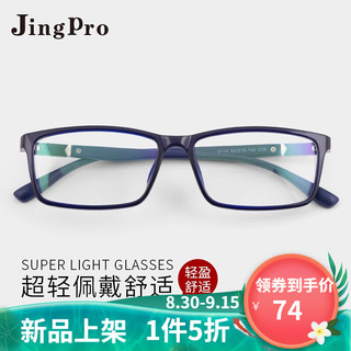 JingPro 镜邦 近视眼镜框男tr90超轻防滑光学眼镜框女日本进口防蓝光高清眼镜方形镜框可有度数D114 蓝色 防蓝光配镜(1.67防蓝光镜片400-800度)