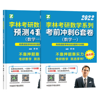 《李林考研数学一终极预测4套卷+考前冲刺6套卷》