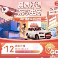 京东品质好物 汽车用品新客领13-12元券