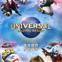 北京环球影城指定单日成人门票