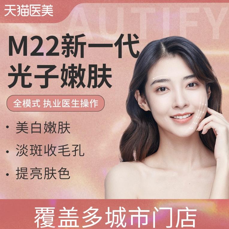 M22新一代光子嫩肤 全模式