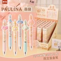 M&G 晨光 AGPJ3414A 新款宝琳娜魔法盲盒 中性笔 0.38mm
