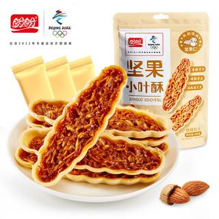 盼盼 小叶酥100g/袋 坚果花生酥日式脆饼焦糖饼干食品网红休闲零食