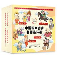 京东PLUS会员:《中国四大古典名著连环画》(彩图注音版 套装共4册)