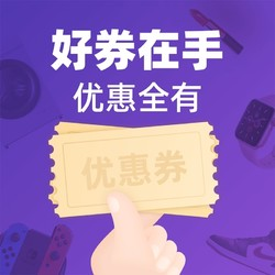 京东免费领1.88元无门槛支付券