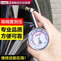 TYPER 胎压表计高精度监测器汽车轮胎量气压表车用压力车胎检测器测压表  可测4个压(指针款)大号表盘 读数清晰
