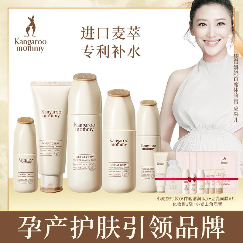 kangaroo mommy 袋鼠妈妈 孕妇护肤品哺乳期可用补水化妆品孕期专用小麦水乳5件套 孕妇护肤品
