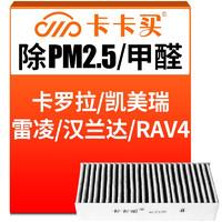 卡卡买 三效活性炭空调滤芯/滤清器