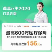尊享e生2020(门急诊版)