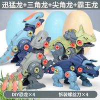 菲利捷 DIY恐龙拼装玩具 4款恐龙+4把螺丝刀