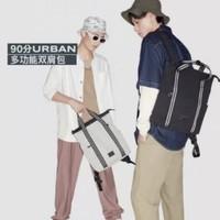 """新品发售:如此""""包装"""",轻松摆脱路人甲——90分urban双肩背包"""