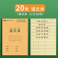 Maxleaf 玛丽文化 学生作业本子田字格本 20本