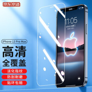 J.ZAO 京东京造 苹果13 Pro Max钢化膜iPhone 13 Pro Max手机钢化膜高清全屏覆盖玻璃超薄防指纹前膜 6.7英寸