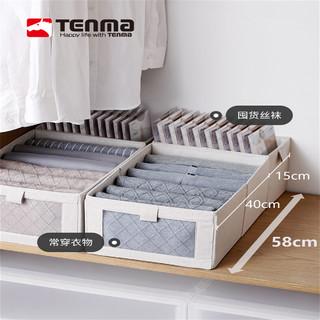 TENMA 天马 Tenma天马株式会社布艺收纳盒家用宿舍衣柜可折叠袜子衣物整理箱