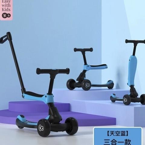 Kinderkraft 可可乐园 儿童三合一滑板车 天空蓝