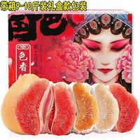 舌香夫人 琯溪红心蜜柚 带箱9-10斤