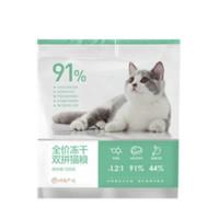 YANXUAN 网易严选 冻干双拼全阶段猫粮 120g