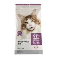 YANXUAN 网易严选 冻干双拼全阶段猫粮 1.8kg*4袋