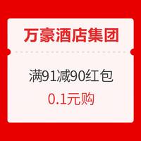 国庆再加码 万豪旗舰店日历房91减90红包