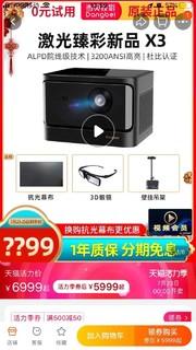 当贝x3投影仪家用4K超高清激光无屏电视机3D家庭影院客厅白天直投墙手机投影机