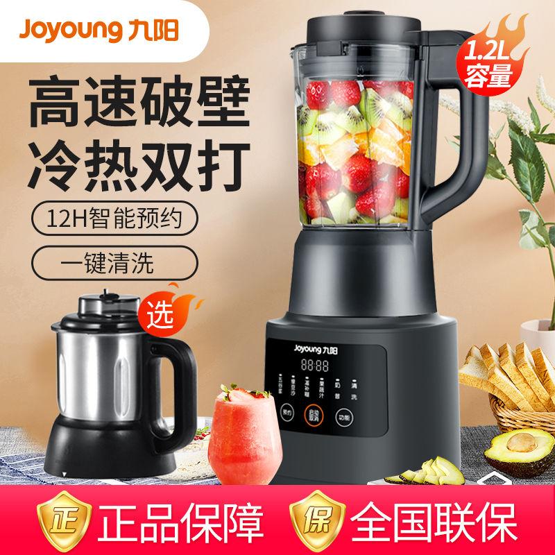 Joyoung 九阳 破壁机加热全自动料理机迷你豆浆机多功能家用免滤新款y907