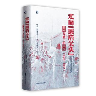 "PLUS会员 : 《好望角丛书·走向""最后关头"":日本侵略下的中国》"