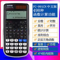 科学计算器FC-991CN中文版电路复数相量函数方程考研多功能高中大学生考试专用进制转换矩阵工程无文本计算机 黑