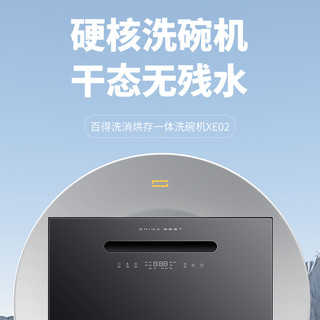 BEST 百得 华帝 百得(BEST)10套大容量 嵌入式 双风机家用洗碗机 智能洗净家电三层过滤洗碗机XE02