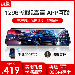 BLACKVIEW 凌度 流媒体行车记录仪WiFi手机APP高清夜视语音声控倒车影像10寸全触控大屏32G内存单镜头