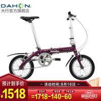 DAHON 大行 折叠自行车14英寸超轻便携折叠车铝合金学生成人小轮单车BYA412 紫红色