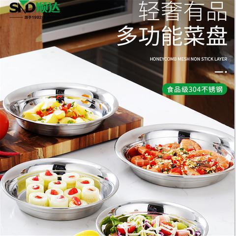 SND 顺达 304不锈钢盘子圆盘家用加厚食品级菜盘菜碟子圆形平底深餐盘