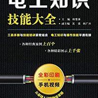 《电工知识技能大全》 Kindle电子书