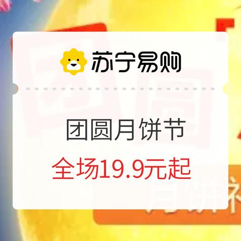 苏宁易购  团圆月饼节  全场19.9元起~